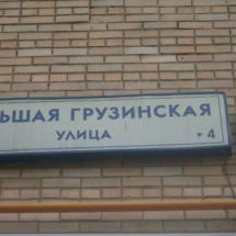 3 ifns yuridicheskij adres Gruz 1